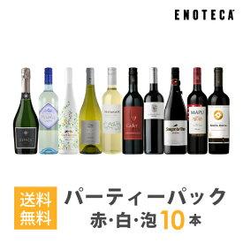 ワインセット ENOTECA パーティーパック(赤 白 泡 ワイン10本) PP5-2 グルメ大賞2018「ワインセット」部門受賞! ミックス MIX 飲み比べセット 店長おすすめ