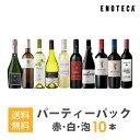【6月9日以降出荷】ワインセット ENOTECA パーティーパック(赤 白 泡 ワイン10本) PP6-1 グルメ大賞2018「ワインセット」部門受賞! …