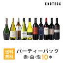 ワインセット ENOTECA パーティーパック(赤 白 泡 ワイン10本) PP7-1 グルメ大賞2018「ワインセット」部門受賞! ミ…