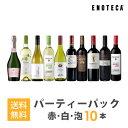 ワインセット ENOTECA パーティーパック(赤 白 泡 ワイン10本) PP7-1 グルメ大賞2018「ワインセット」部門受賞! ミックス MIX 飲み比…