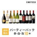ワインセット ENOTECA パーティーパック(赤 白 泡 ワイン10本) PP9-2 グルメ大賞2018「ワインセット」部門受賞! ミックス MIX 飲み比…