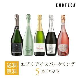 ワイン ワインセット エブリデイスパークリング5本セット RU7-2 [750ml x 5] 送料無料