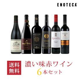 【1/15以降出荷】ワイン ワインセット 濃い味赤ワイン6本セット VB1-1 [750ml x 6] 送料無料
