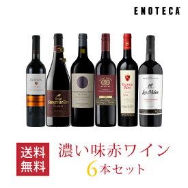 ワイン ワインセット濃い味赤ワイン6本セット VB4-1 [750ml x 6] 送料無料