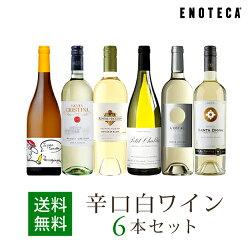 ワインワインセット辛口白ワイン6本セットWW1-1[750mlx6]送料無料