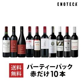 ワイン ワインセット パーティーパック 赤だけ10本 AQ9-1 [750ml x 10] 送料無料
