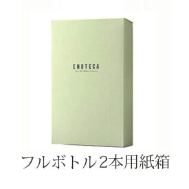 2本用紙箱 (750ml×2)