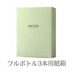 3本用紙箱(750ml×3)
