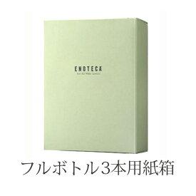 3本用紙箱 (750ml×3)