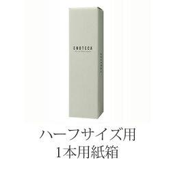 ハーフサイズ用1本用紙箱(375ml×1)