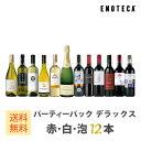 【3/10以降出荷】ワイン ワインセット ENOTECA 豪華シャンパーニュ入り パーティーパック デラックス(赤・白・泡計12本) RS2-1 ワイン …