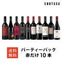 【2/26以降出荷】ワイン ワインセット パーティーパック 赤だけ10本 AQ2-3 [750ml x 10] 送料無料
