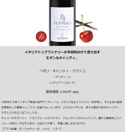 ワインワインセットベストセラーワイン6本セットEG3-1[750mlx6]送料無料