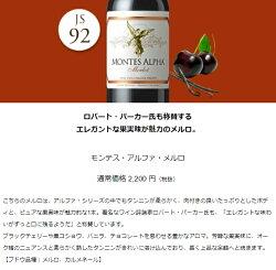 ワインワインセットモンテス・アルファ赤白6本セットMM10-1[750mlx6]送料無料