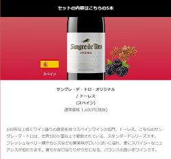 ワインワインセットエノテカ厳選!超売れ筋赤ワイン5本セットRC6-1[750mlx5]送料無料