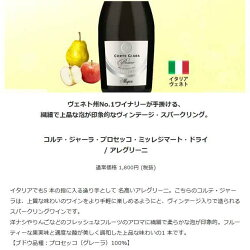 ワインワインセットエブリデイスパークリング5本セットRU11-3[750mlx5]送料無料