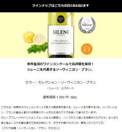 ワインワインセットシレーニ白&泡5本セットSL3-1[750mlx5]送料無料