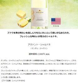 【最短2/29出荷】アロマティックな白ワイン6本セットWW3-1[750mlx6]