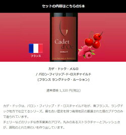 ワインワインセットエノテカ厳選!超売れ筋赤ワイン5本セットRC7-1[750mlx5]送料無料