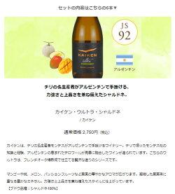 ワインワインセット辛口白ワイン6本セットWW8-2[750mlx6]