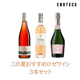 ワイン ワインセット 夏ロゼ3本セット HG6-2 [750ml x 3] 送料無料