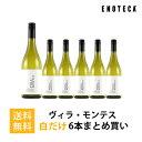 ワイン ワインセット ヴィラ・モンテス白だけ6本まとめ買い VM3-3 [750ml x 6] 送料無料