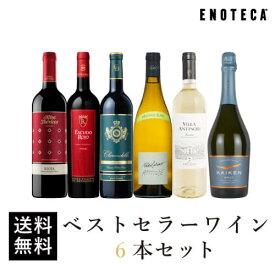 ワイン ワインセット ベストセラーワイン6本セット EG9-1 [750ml x 6] 送料無料