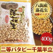 二等バターピーナツ(千葉半立)400g千葉県八街産落花生