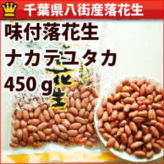 25 年經驗豐富 (nakateyutaka) 450 克千葉縣八街花生