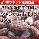 Amanatto_oomasari250