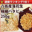 Gokubosobatap250