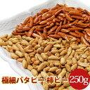 千葉県産極細バタピー100%の柿ピー250g【柿の種 ピーナッツ】