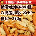 千葉県産落花生100%の柿ピー250g【柿の種 ピーナッツ】