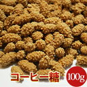 コーヒー糖100g千葉県産落花生