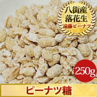 땅콩 맛 250g 치바현 산 땅콩