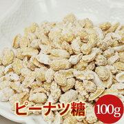 ピーナツ糖100g千葉県産落花生