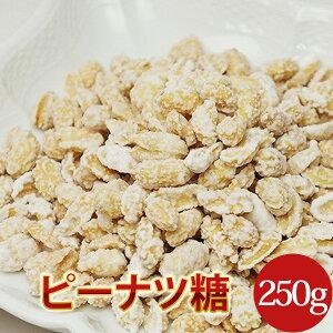 ピーナツ糖250g千葉県産落花生【甘味ピーナッツ】