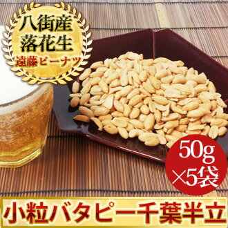 진주 버터 땅콩 (千葉半 일) 50g× 5 자루 세트 치바현 八街 산 땅콩