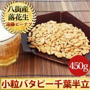 小粒バターピーナツ(千葉半立)450g千葉県八街産落花生