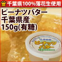 ピーナツバター千葉県産落花生100% 150g (有糖)