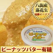 ピーナツバター千葉県産100%150g(有糖)