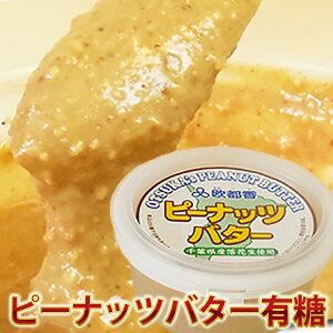ピーナツバター千葉県産落花生100% 150g  (有糖)【ピーナッツクリーム・ピーナッツバターランキング1位商品】