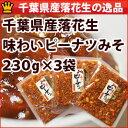 千葉県産落花生のピーナツみそ230g×3袋セット