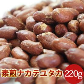 2020年度産 新豆 素煎(ナカテユタカ)220g千葉県八街産落花生【剥き ピーナツ ピーナッツ】