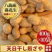 天日干し煎ざや(400g)10個千葉県八街産落花生
