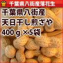 28年度天日干し煎ざや(400g)×5袋セット千葉県八街産落花生