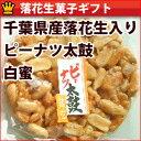 【白蜜】ピーナツ太鼓(千葉県産落花生入)