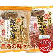 自然の味セット(千葉県産八街落花生)