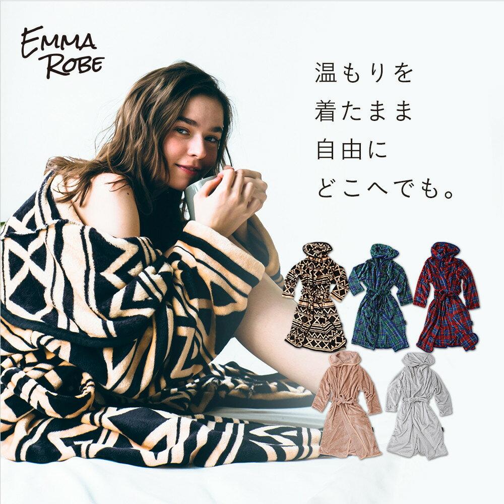 【EMMA ROBE エマローブ ブランケットウェア】ブランケット 着るブランケット 着る毛布 プレゼント ギフト 洗える 毛布 ギフト