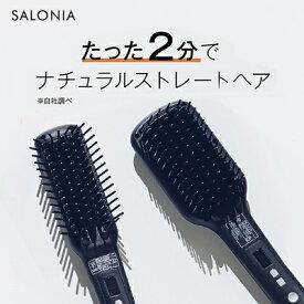 SALONIA サロニア ストレートヒートブラシ ブラック MAX210℃ / メーカー1年保証 / 海外対応 / ダブルマイナスイオン / 高機能 ストレートアイロン ブラシ ヘアアイロン ヘアーアイロン